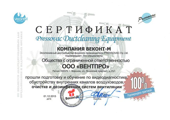 сертификат на чистку вентиляции